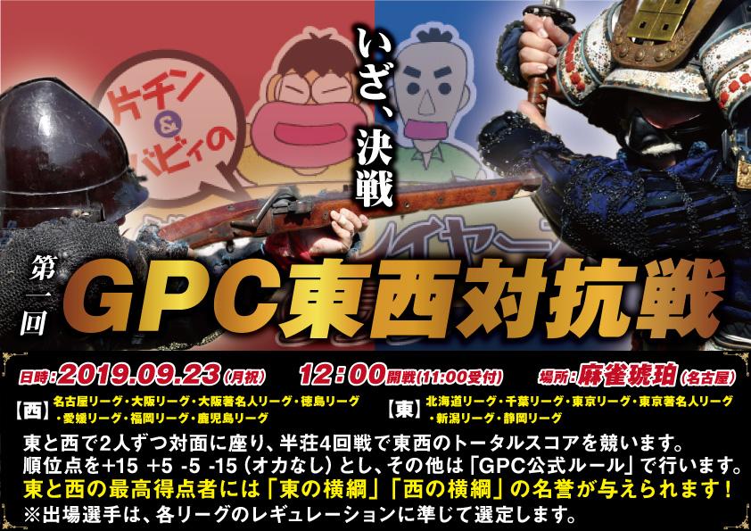 第一回 GPC東西対抗戦